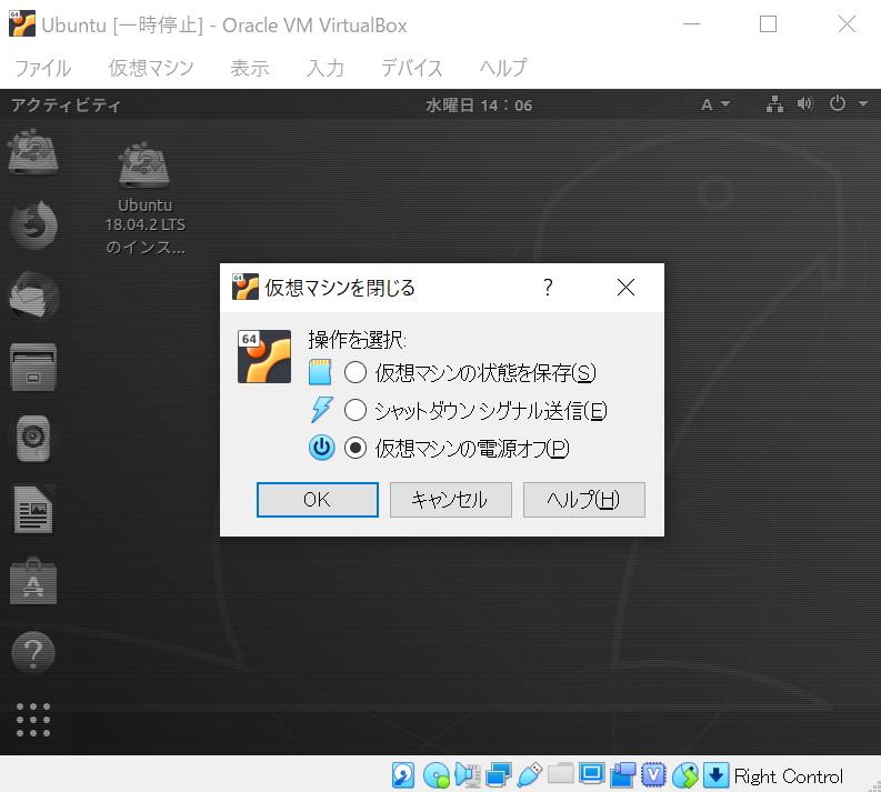 VirtualBoxのUbuntuを終了