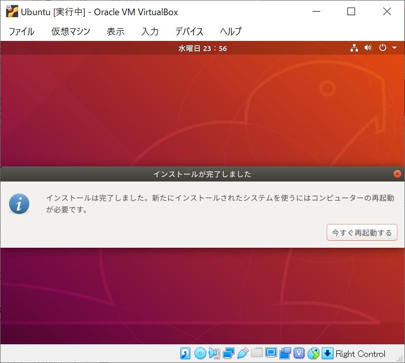VirtualBoxのUbuntuをインストール