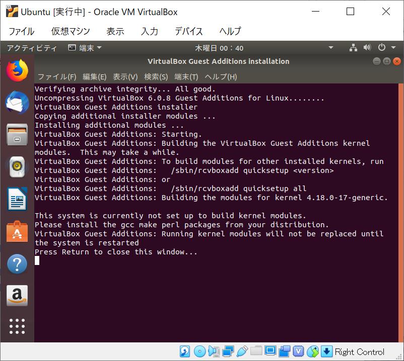 VirtualBoxの追加ツールのインストール