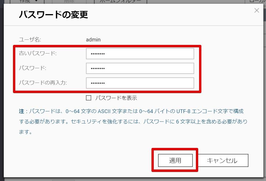 QNAPのパスワード変更の画面