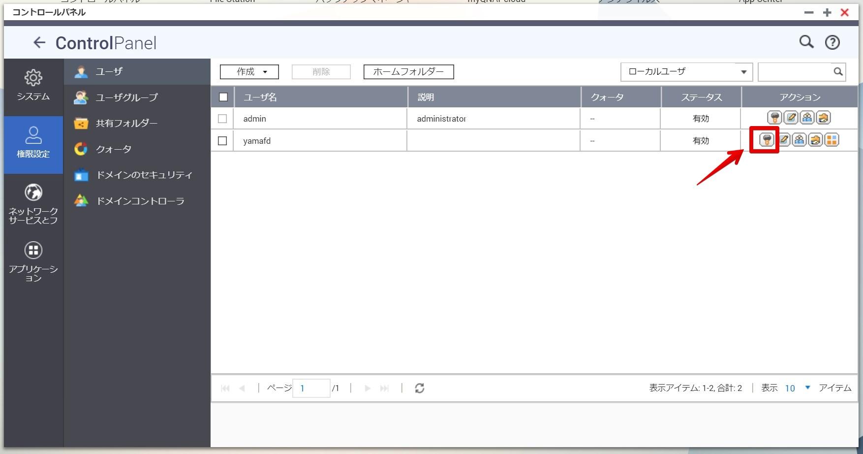 QTSの「コントロールパネル」の「ユーザ」