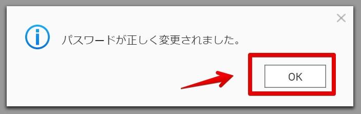 QNAPのパスワード変更完了の画面