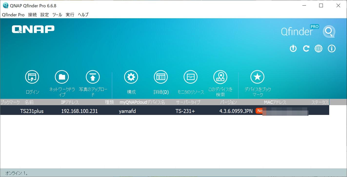 Qfinder Proの基本画面