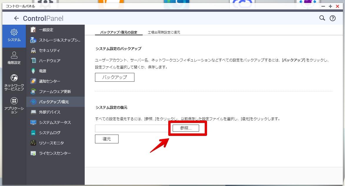 QNAPのシステムのバックアップのファイルを指定