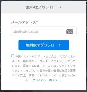 EaseUSダウンロードのメール確認