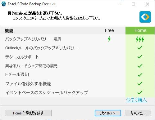 EaseUS ToDo Backupインストール中の画面