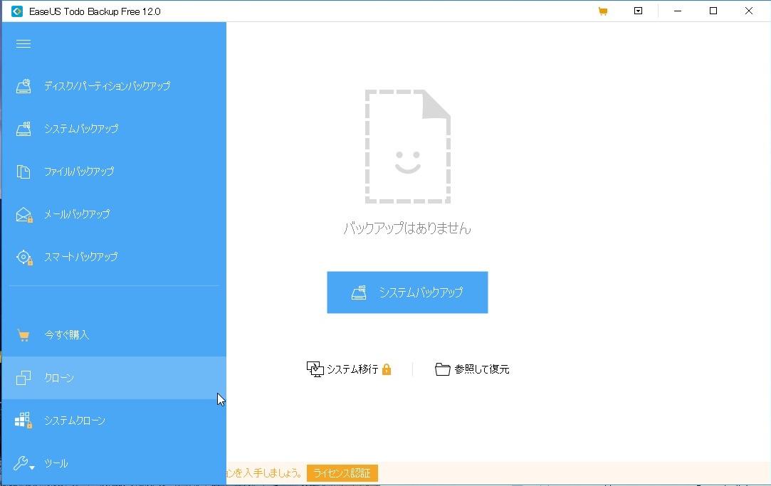 EaseUS ToDo Backupホーム画面
