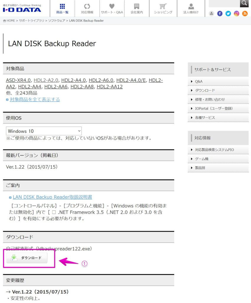 LANDISK Backup Readerのダウンロードページ