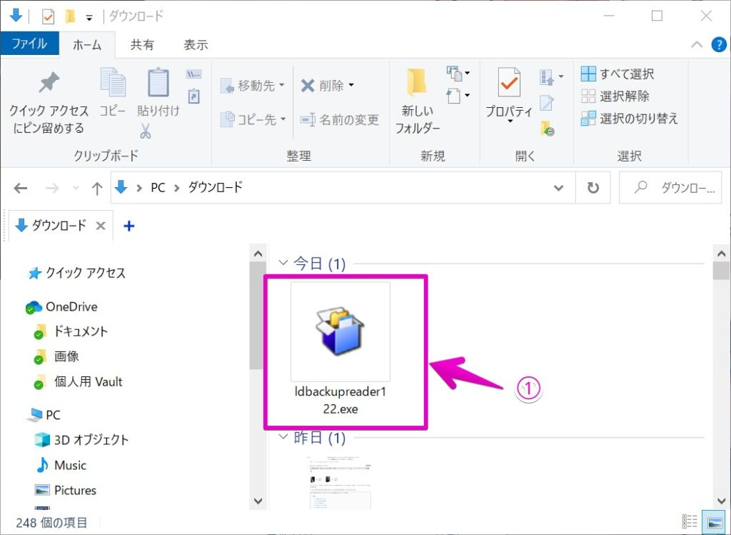 LANDISK Backup Readerのダウンロードファイル