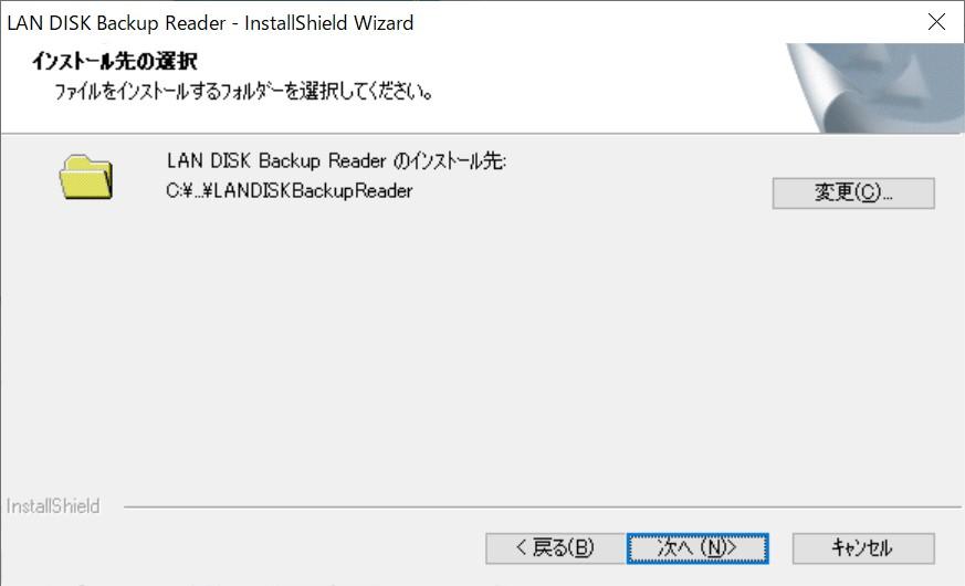 LANDISK Backup Readerインストール画面