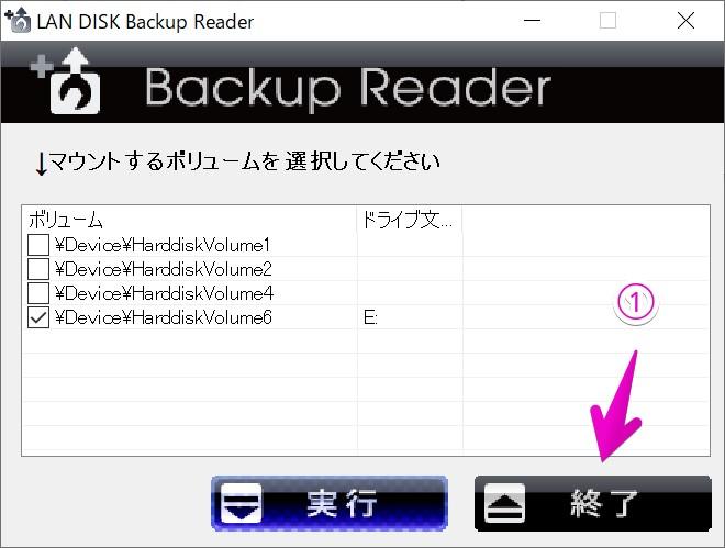 LANDISK Backup Readerの基本画面