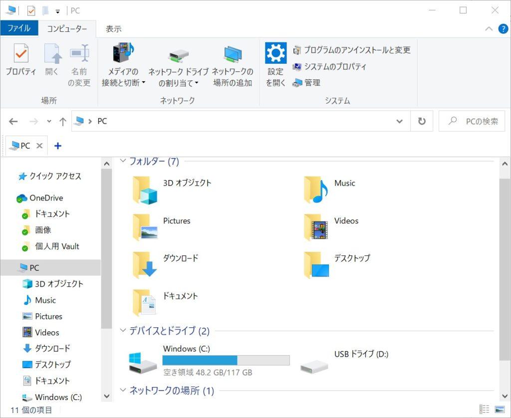 Windows 10 エクスプローラー