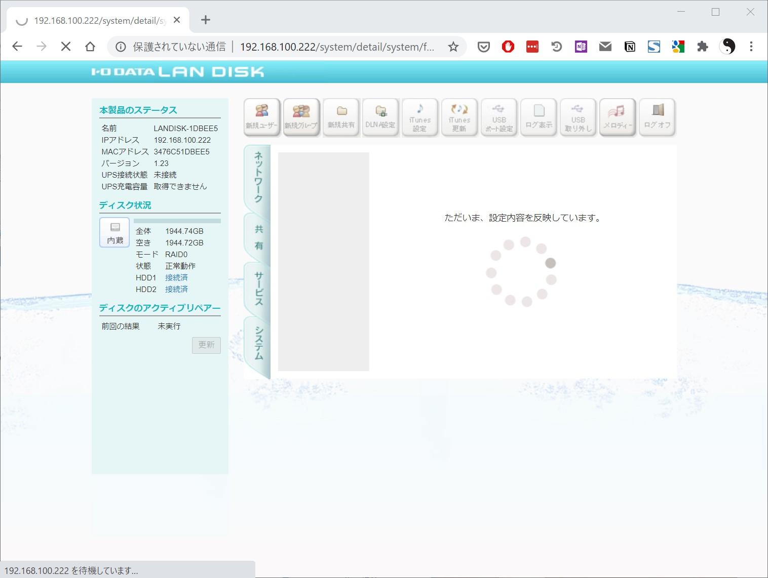 LANDISKのファームウェア通知機能