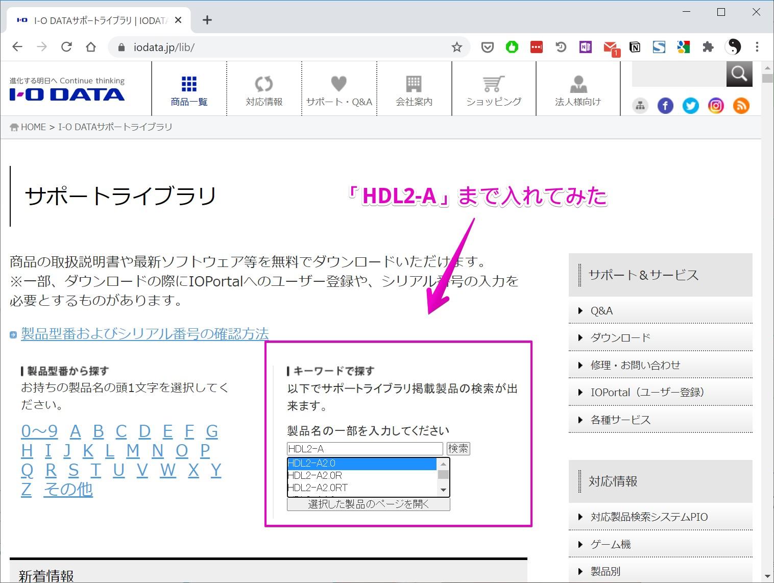 IOデータのサポートライブラリ