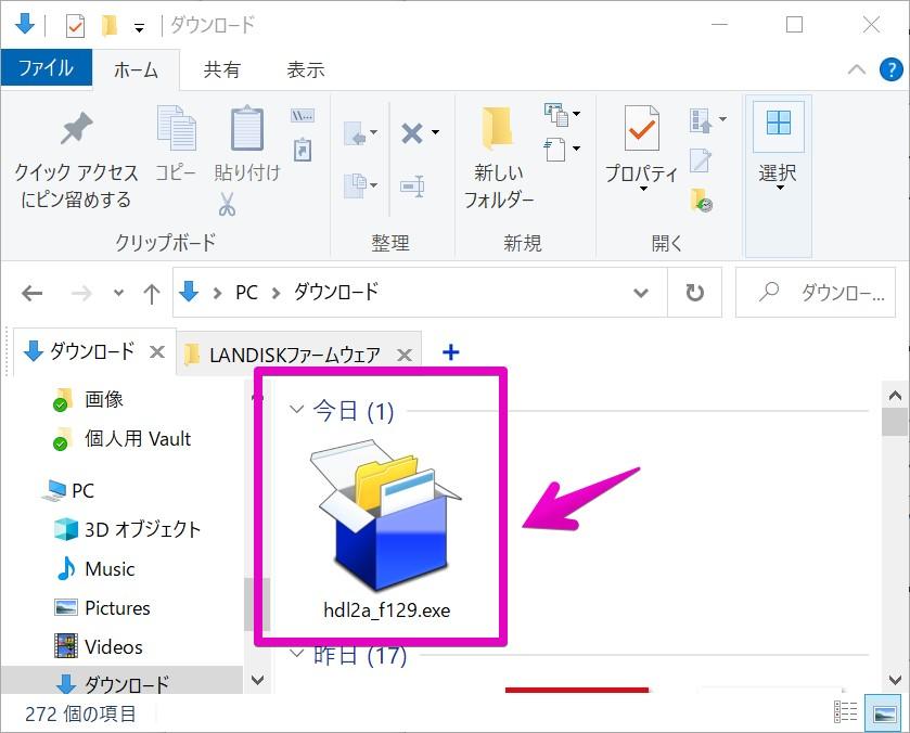 LANDISKファムウェアの自己解凍形式ファイル
