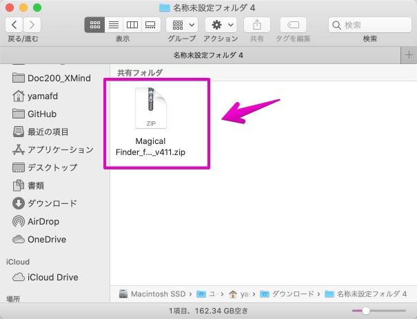 MagicalFinderのMac版のzip形式