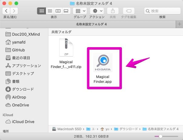 MagicalFinderのMac版